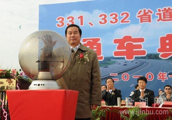 图为,省政府副省长史和平按触摸球并宣布331、332省道金宝南线通车