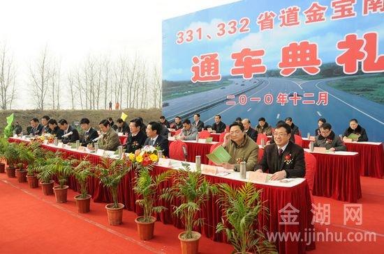 图为,金湖县委书记、县人大常委会主任陶光辉(前排右一)出席通车典礼