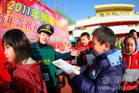 金湖县机关幼儿园举行迎新年邮贺卡送祝福活动