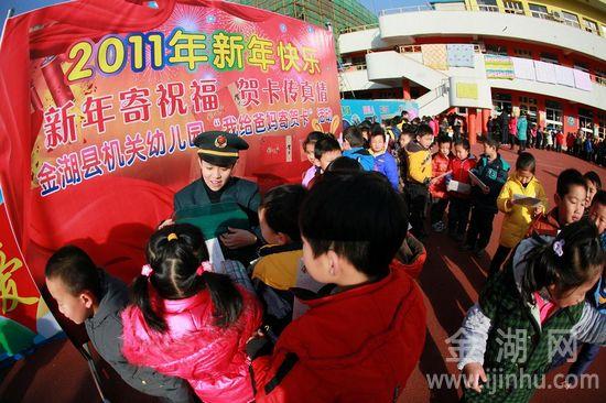 金湖县机关幼儿园1200多名小朋友均体验了此项具有趣味与益智的邮贺卡活动
