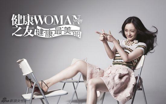 近日,杨幂受邀任杂志《健康之友 Woman\s Day》的年度健康美丽大使,并拍摄了一组封面时尚大片。她彷如向日葵般热情甜美的微笑,展现出快乐自信的健康形象。