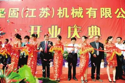 图为圣固江苏机械开业庆典现场