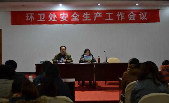 金湖县环卫处召开安全生产工作会议