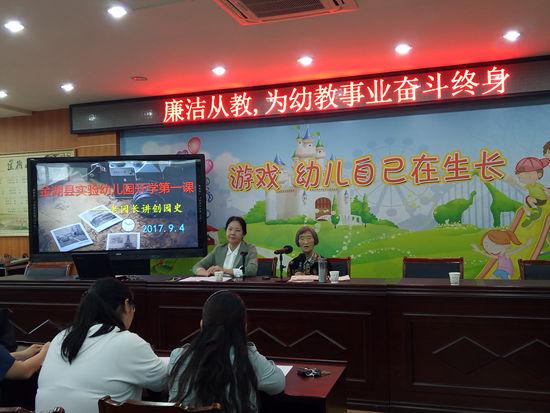 金湖县实验幼儿园开学第一课